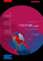 [Organising YouTube]