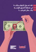 [Feminist Critique of Neoliberalism in the MENA region ]