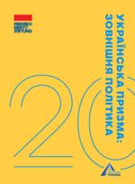 Ukraïns'ka pryzma: zovnišnja polityka 2020
