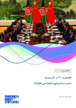[Afghanistan beyond 2021]
