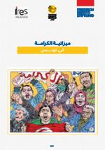 [Un budget de la dignité pour la tunisie]