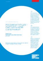Rossija i Turcija - partnery ili soperniki?