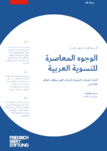 [The current faces of Arab feminisms