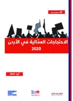 [Labor Protests in Jordan 2020]