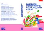 Kazakstan žäne COVID-19